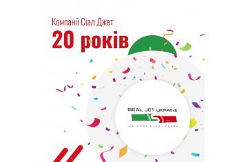 Компании «Сиал Джет Украина» — 20 лет!