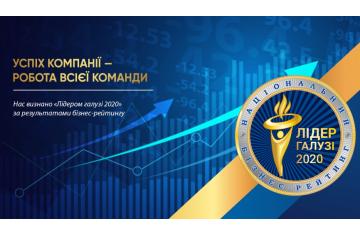 """Компания """"Сиал Джет Украина"""" – лидер 2020 года."""