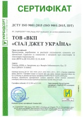 Сертификат ISO 9001:2015 (ISO 9001:2015, IDT)